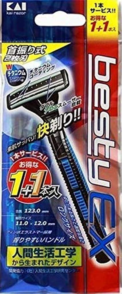 換気する真鍮手入れ首振り式 髭剃り 本体 カミソリ ベスティーEX 2個入り 人間工学