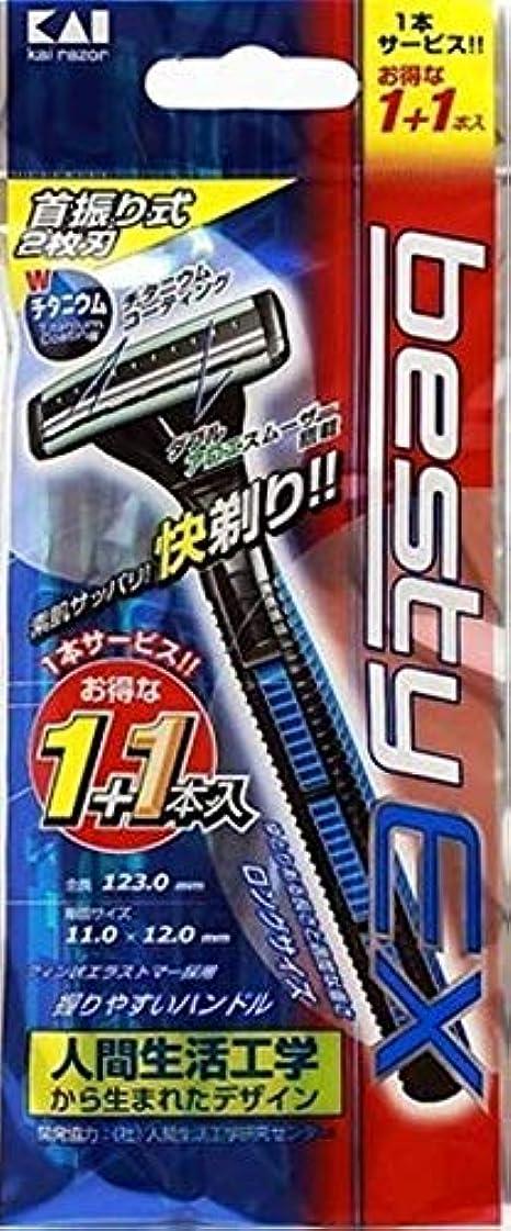 首振り式 髭剃り 本体 カミソリ ベスティーEX 2個入り 人間工学