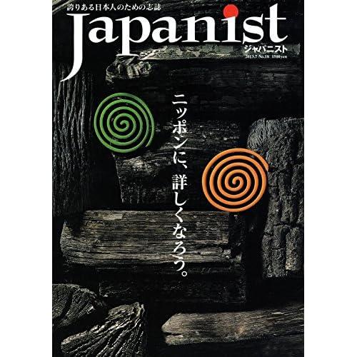 Japanist(ジャパニスト) 2013 No.18