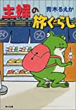 主婦の旅ぐらし (角川文庫)