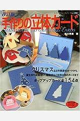 手作りの立体カード―作って楽しい、もらって嬉しい魅力的なカード (レディブティックシリーズ―クラフト (2361)) ムック