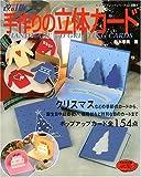 手作りの立体カード―作って楽しい、もらって嬉しい魅力的なカード (レディブティックシリーズ―クラフト (2361))