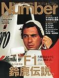 Sports Graphic Number (スポーツ・グラフィック ナンバー) 2011年 10/13号 [雑誌]