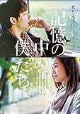 記憶の中の僕たちへ[DVD]