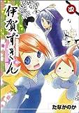 伊賀ずきん 4 (BLADE COMICS)
