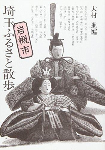 埼玉県ふるさと散歩 岩槻市 (さきたま双書)