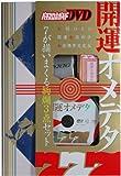 DVD>開運オメデタ777 [パチスロ必勝ガイドDVD] (<DVD>)