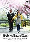 博士の愛した数式[DVD]