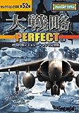 システムソフト・アルファー 大戦略パーフェクト1.0 セレクション2000