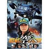空へ-救いの翼 RESCUE WINGS- [DVD]