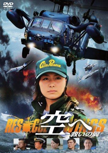 空へ-救いの翼 RESCUE WINGS- [DVD]の詳細を見る