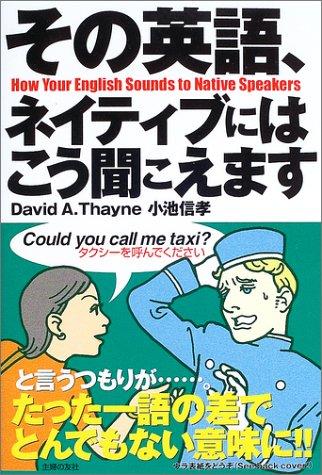 その英語、ネイティブにはこう聞こえますの詳細を見る