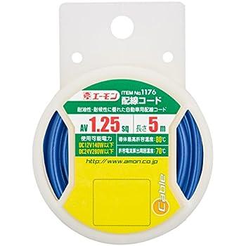 エーモン 配線コード  AV1.25sq 5m 青 1176
