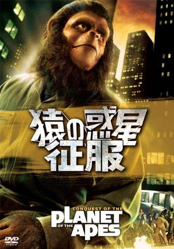 猿の惑星・征服 [DVD]の詳細を見る