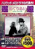 DVD>邂逅めぐりあい (<DVD>)