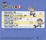 2018 はっぴょう会(5)ゆきんこふわり 画像