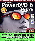 POWER DVD 6 Deluxe 乗り換え版