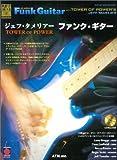 ジェフ・タメリアー TOWER OF POWER ファンク・ギター