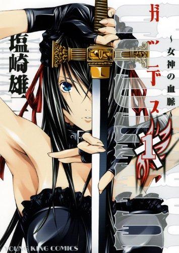 ガッデス~女神の血脈~ 1 (ヤングキングコミックス)の詳細を見る