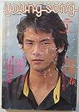 Young Song 明星 1981年1月号付録 特集:松山千春ニューアルバム全曲集/岩崎宏美自選ベストテン、ほか