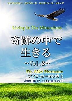 [ホーマン愛子]の奇跡の中で生きる Vol.2: 脳科学者ホーマン愛子博士書下ろし - 神からの知恵と啓示の集大成