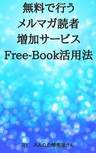 無料で行うメルマガ読者増加サービス Free-Book 活用法