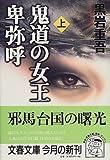 鬼道の女王 卑弥呼〈上〉 (文春文庫)