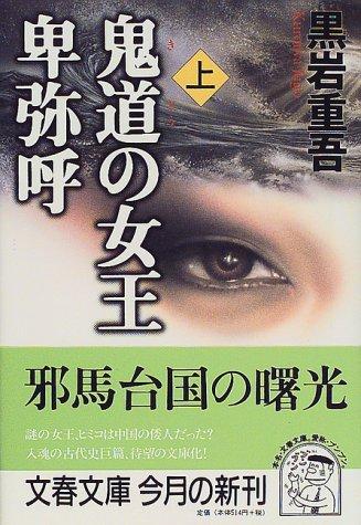 鬼道の女王 卑弥呼〈上〉 (文春文庫)の詳細を見る