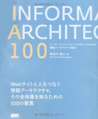 IA100 —ユーザーエクスペリエンスデザインのための情報アーキテクチャ設計の詳細を見る