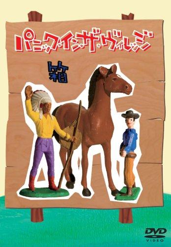 パニック・イン・ザ・ヴィレッジ DVD-BOX