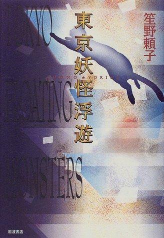 東京妖怪浮遊の詳細を見る