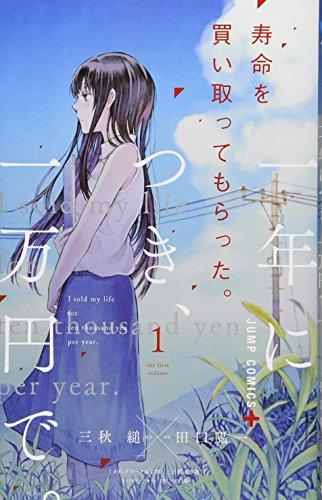 寿命を買い取ってもらった。一年につき、一万円で。