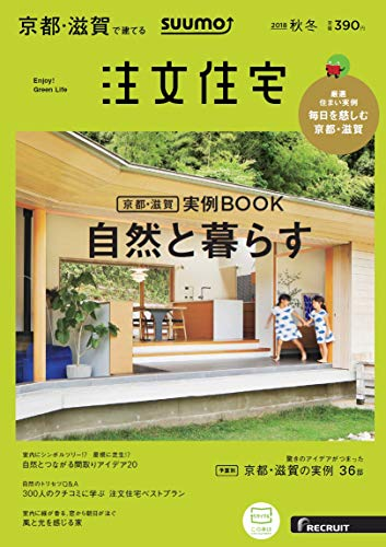 SUUMO注文住宅 京都・滋賀で建てる 2018年秋冬号