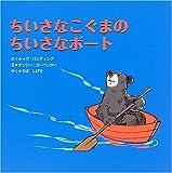 ちいさなこぐまのちいさなボート (はじめてブックシリーズ)