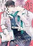 僕らの恋と青春のすべて 同級生の僕ら【特典ペーパー付】 (gateauコミックス)
