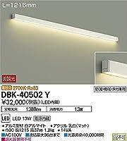 大光電機 ブラケット(LED内蔵) LED 12.6W 電球色 2700K DBK-40502Y