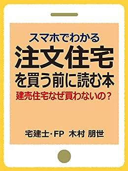 [木村朋世]のスマホでわかる 注文住宅を買う前に読む本: 建売住宅なぜ買わないの?