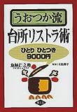 うおつか流台所のリストラ術―ひとりひとつき9000円