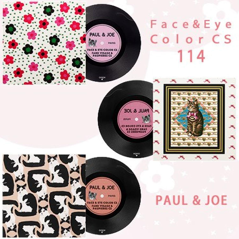 ポール&ジョー フェイス & アイカラー CS #114 フレンチポップ 2018 限定品 -PAUL&JOE-