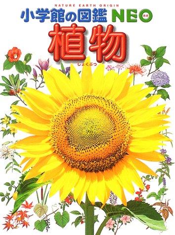 植物 (小学館の図鑑NEO)の詳細を見る
