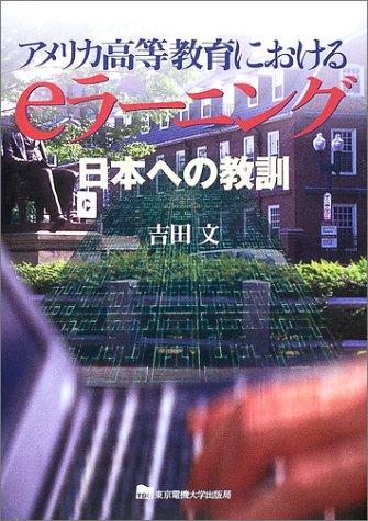 アメリカ高等教育におけるeラーニング―日本への教訓の詳細を見る
