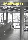 近代建築を記憶する (建築ライブラリー) 画像