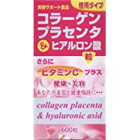 ユウキ製薬 徳用コラーゲンプラセンタ&ヒアルロン酸粒 50-60日分 600粒