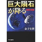 巨大隕石が降る―地球の危機