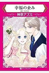 幸福の企み (ハーレクインコミックス) Kindle版