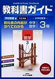 中学教科書ガイド 学校図書版 数学 3年