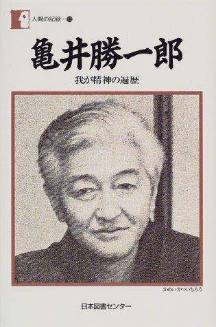 亀井勝一郎—我が精神の遍歴 (人間の記録 (110))