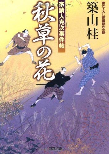 秋草の花ー家請人克次事件帖(4)(双葉文庫)の詳細を見る
