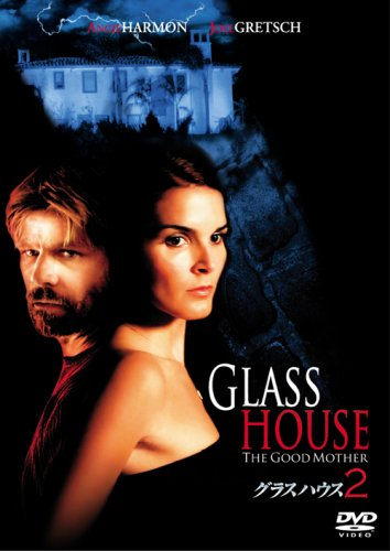 グラスハウス2 [DVD]の詳細を見る