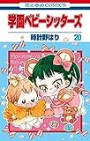 学園ベビーシッターズ コミック 1-20巻セット